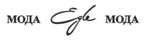Logo_Egle_moda