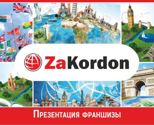 Презентация франшизы ZaKordon 2