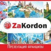 Презентация франшизы ZaKordon